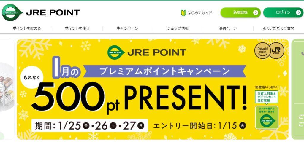 JREポイントカード登録
