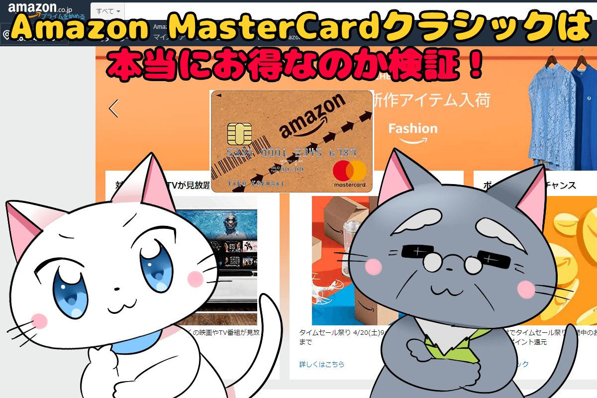 背景にAmazonのキャプチャ画像とAmazon MasterCardクラシックカードを記載し、 イラスト文字で 『Amazon MasterCardクラシックは本当にお得なのか検証!』 と記載し、下に白猫と博士がいるイラスト