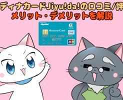 背景にセディナカードJiyu!da!があり、 イラスト文字で 『セディナカードJiyu!da!の口コミ/評判 メリット・デメリットを解説』 と記載し、白猫と博士がいるイラスト