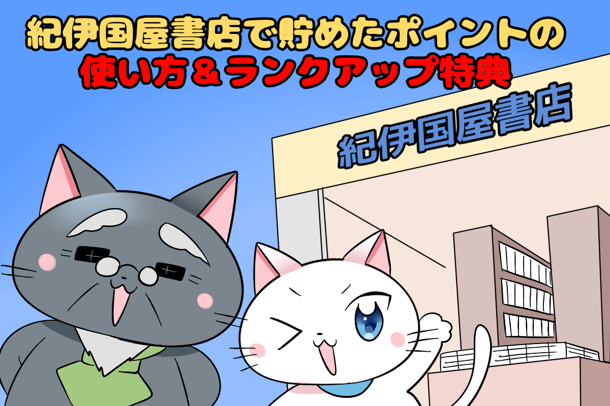 背景に紀伊国屋書店があり、イラスト文字で 『紀伊国屋書店で貯めたポイントの使い方&ランクアップ特典』 と記載し、下に博士と白猫がいるイラスト