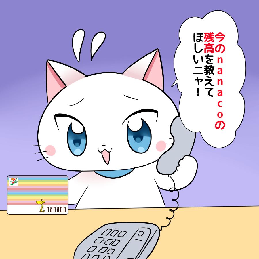 白猫がnanacoカードを持ち電話しながら 『今のnanacoの残高を教えてほしいニャ!』 と言っているイラスト