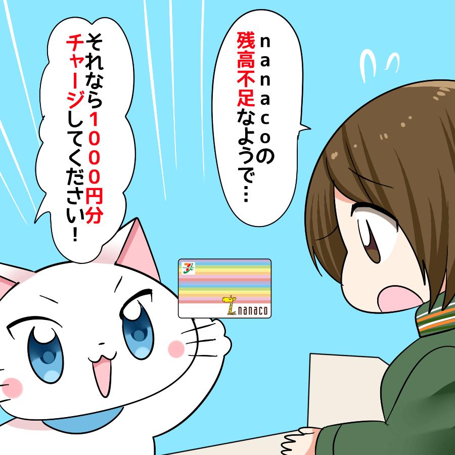 セブンイレブンのレジで店員さんが 『nanacoの残高不足なようで…』と言い、 白猫がnanacoカードを持ちながら 『それなら1,000円分チャージしてください!』 と言っているイラスト