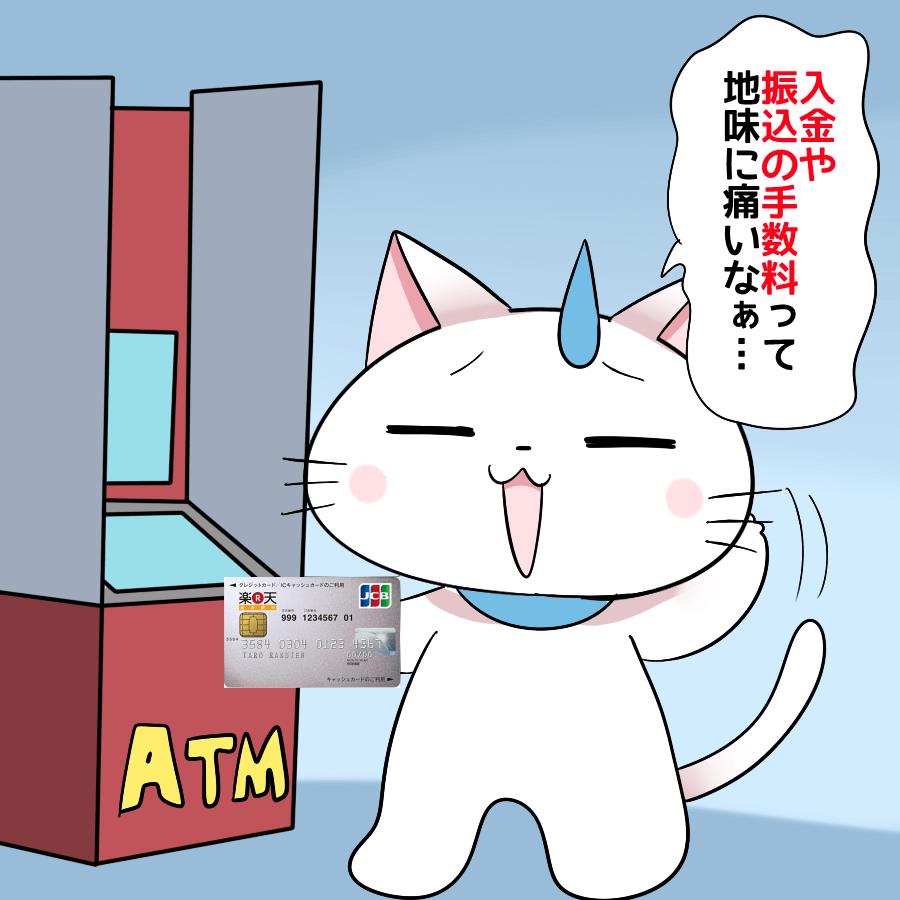 白猫がATMの前で楽天銀行キャッシュカードを持ちながら 『入金や振込の手数料って地味に痛いなぁ…。』 と落ち込んでる様子のイラスト