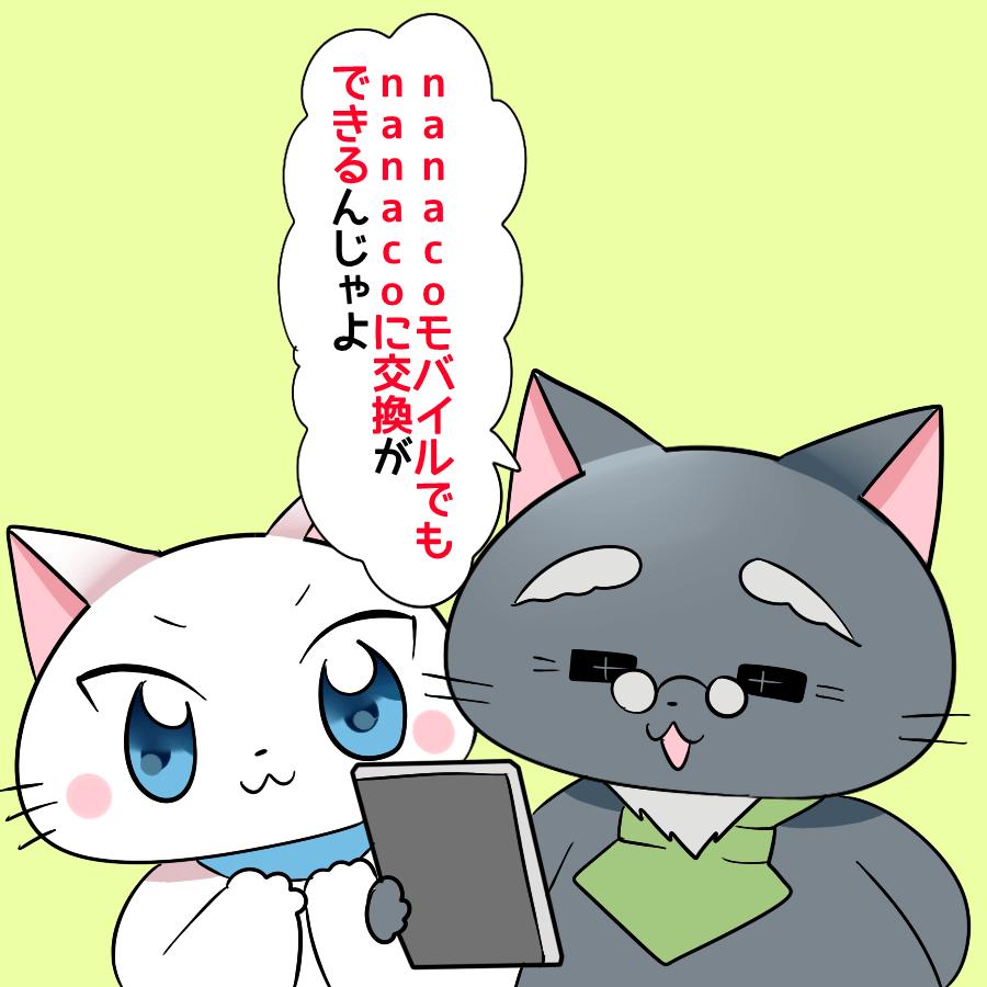 博士がスマーフォンを覗きながら 『nanacoモバイルでもnanacoに交換ができるんじゃよ。』 と白猫に言っているイラスト