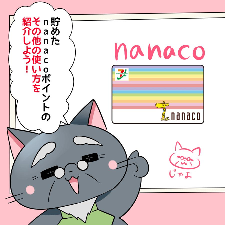 士がnanacoカードが書いているホワイトボードを指しながら白猫に 『貯めたnanacoポイントのその他の使い方を紹介しよう!』 と言っているイラスト