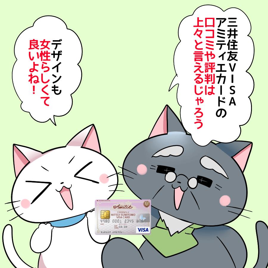 博士が三井住友カード アミティエを持ちながら白猫に 『三井住友カード アミティエの口コミや評判は上々と言えるじゃろう。』 と言い、白猫が 『デザインも女性らしくて良いよね!』 と言っているイラスト