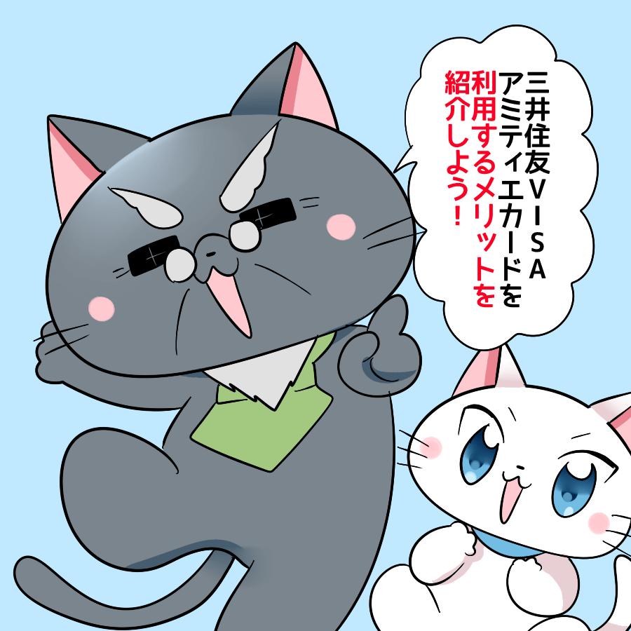 博士が白猫に 『三井住友カード アミティエを利用するメリットを紹介しよう!』 と言っているイラスト