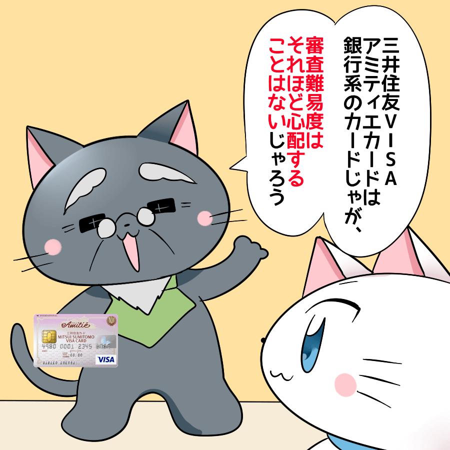 博士が三井住友カード アミティエを持ちながら白猫に 『三井住友カード アミティエは銀行系のカードじゃが、審査難易度はそれほど心配することはないじゃろう。』 と言っているイラスト