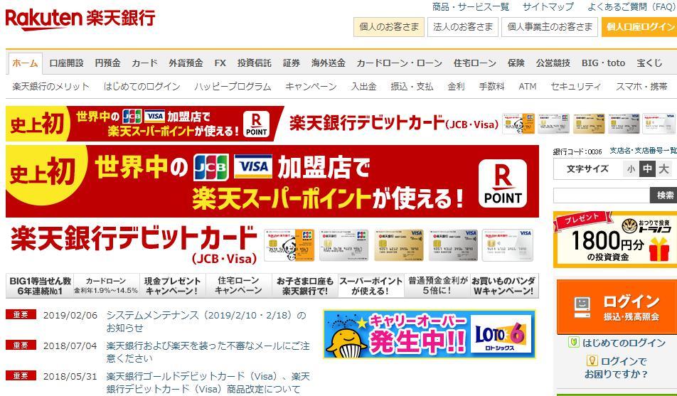 楽天銀行公式TOPページ