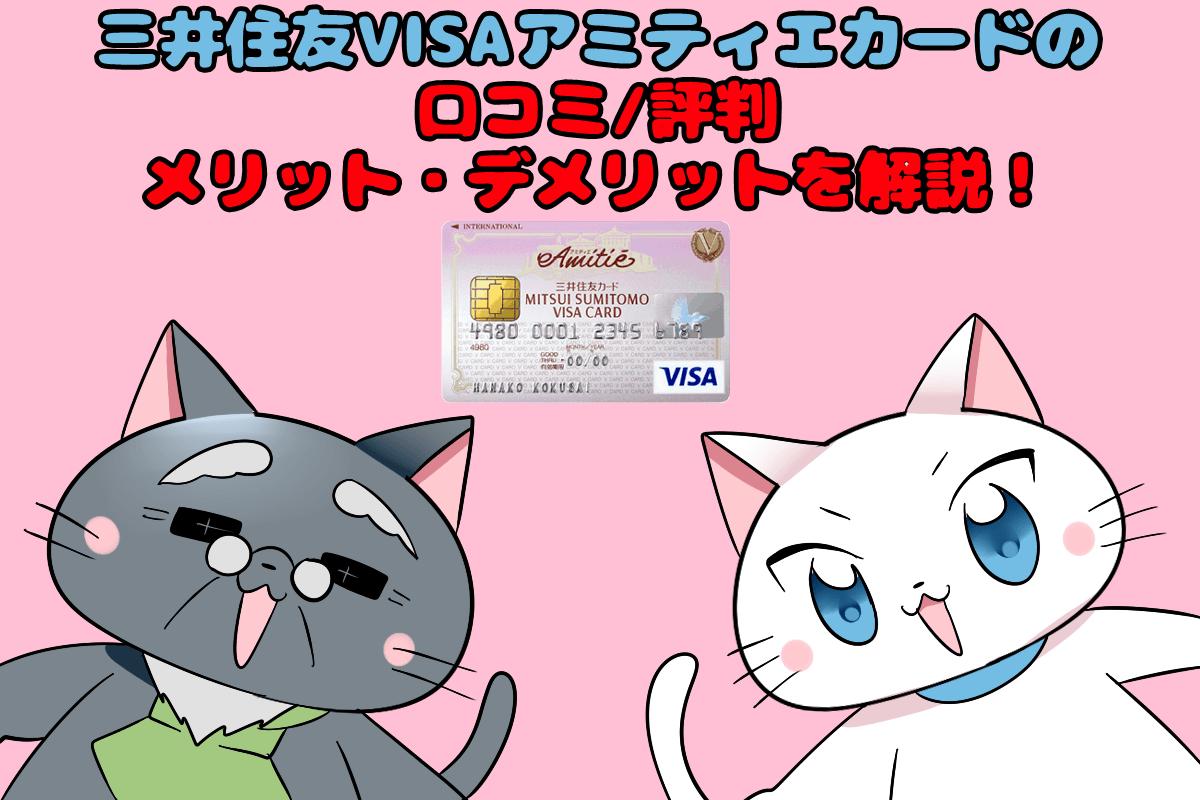 背景に三井住友カード アミティエがあり、イラスト文字で 『三井住友カード アミティエの口コミ/評判 メリット・デメリットを解説!』 と記載し、下に白猫と博士がいるイラスト