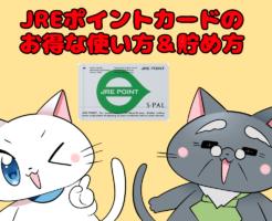 背景にJREポイントカードがあり、イラスト文字で 『JREポイントカードのお得な使い方&貯め方』 と記載し、下に博士と白猫がいるイラスト