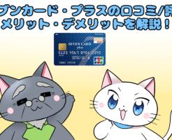 セブンカード・プラスの口コミ/評判 メリット・デメリットを解説!