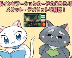 横浜インビテーションカードの口コミ/評判 メリット・デメリットを解説!