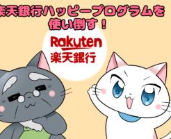 背景に楽天銀行のロゴがあり、イラスト文字で 『楽天銀行ハッピープログラムを使い倒す!』 と記載し、白猫と博士がいるイラスト