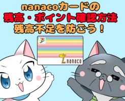 背景にnanacoカードがあり、イラスト文字で 『nanacoカードの残高・ポイント確認方法 残高不足を防ごう!』 と記載し、下に白猫と博士がいるイラスト