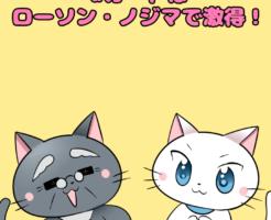 イラスト文字で 『dカードはローソン・ノジマで激得!』 と記載して下に白猫と博士がいるイラスト(背景にdカード)