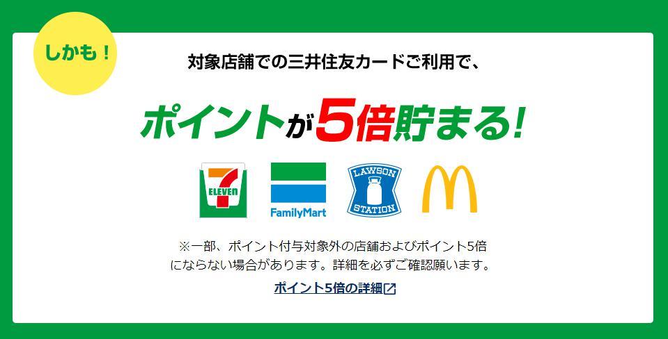 三井住友VISAカードならコンビニやマクドナルドでポイント5倍貯まる