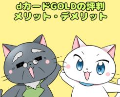 イラスト文字で 「dカードGOLDの評判・メリット・デメリット」 と記載し、下に白猫と博士がいるイラスト(背景にdカードGOLD)