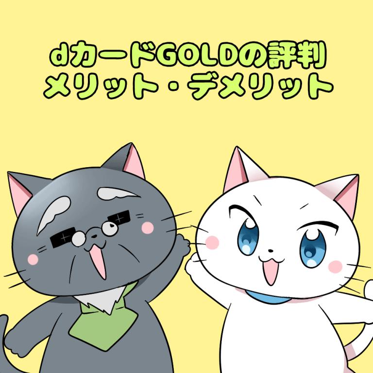 イラスト文字で 「dカード GOLDの評判・メリット・デメリット」 と記載し、下に白猫と博士がいるイラスト(背景にdカード GOLD)