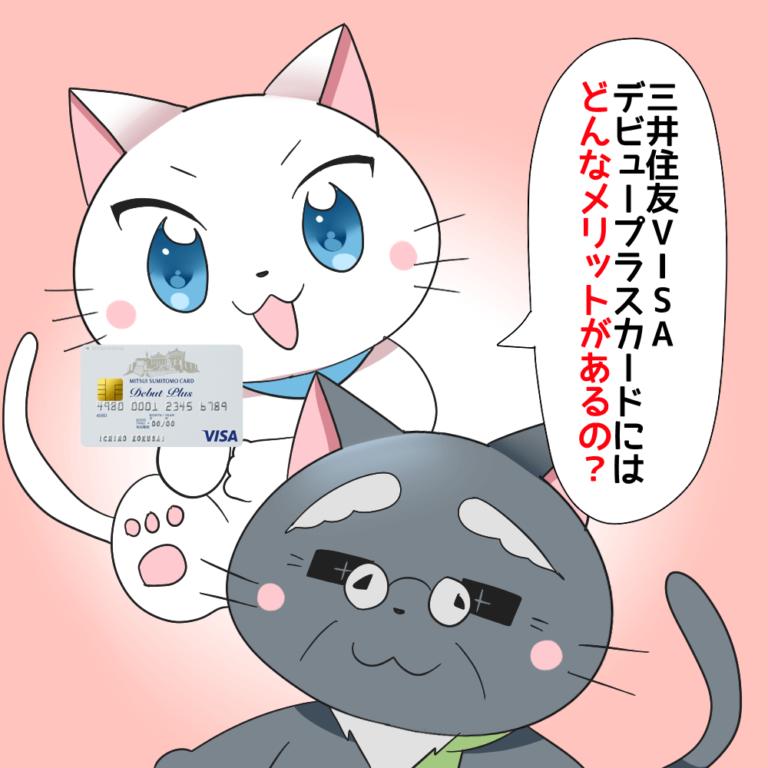 白猫が三井住友カード デビュープラスを持ちながら 『三井住友カード デビュープラスにはどんなメリットがあるの?』 と聞いているシーン