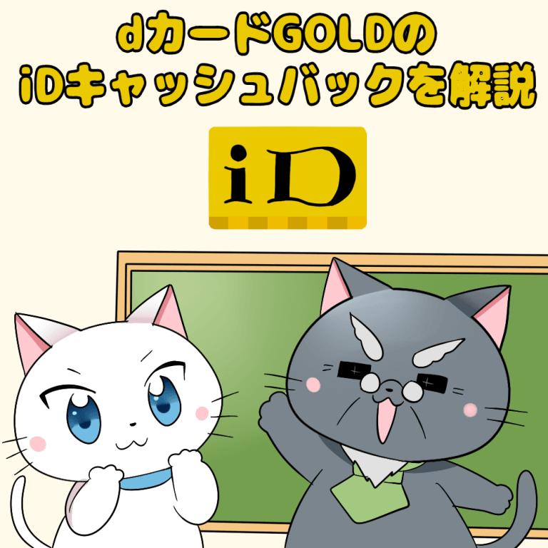 イラスト文字で 「dカード GOLDのiDキャッシュバックを解説」 と記載し、下に白猫と博士がいるイラスト(背景にdカード GOLDとiDのロゴ)