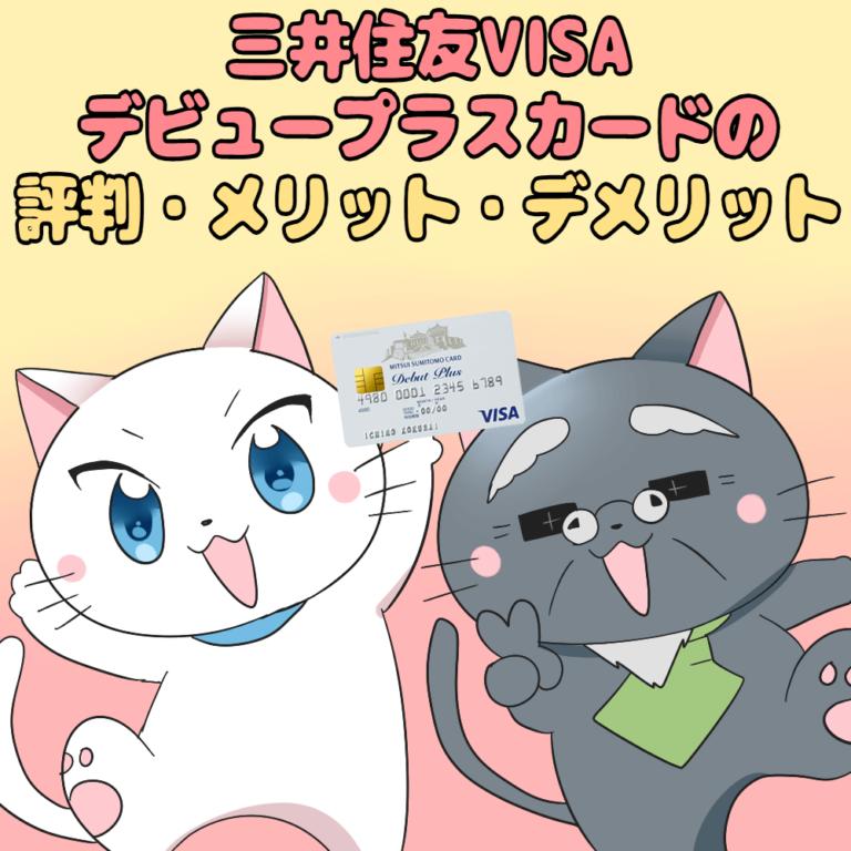 イラスト文字で 『三井住友カード デビュープラスの評判・メリット・デメリット』 と記載し、下に三井住友カード デビュープラスを持った白猫と博士がいるイラスト