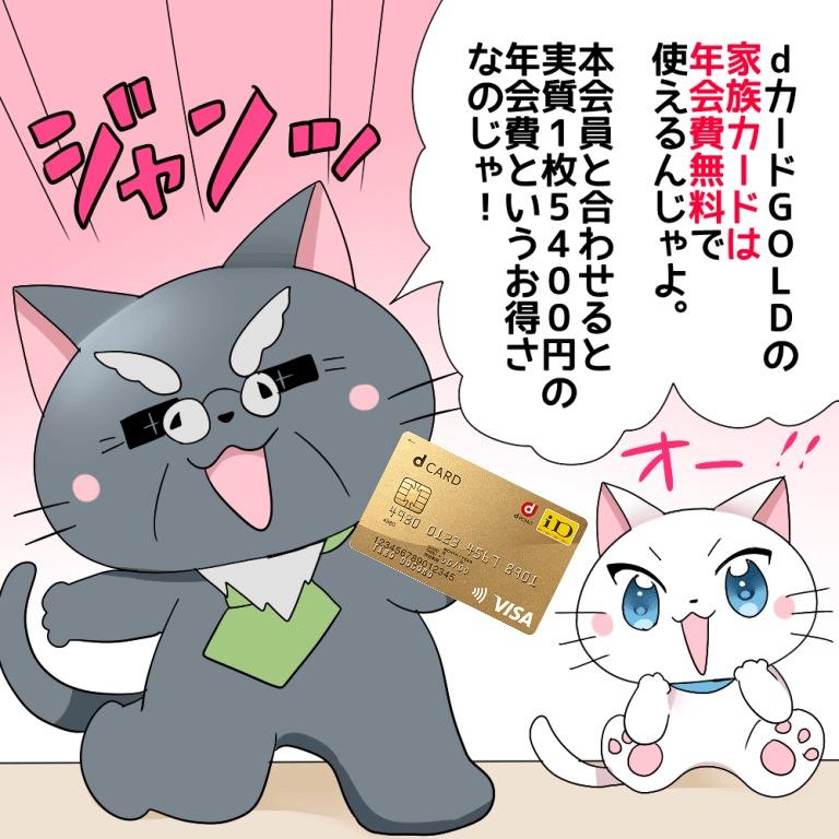 博士がdカード GOLDを持ちながら白猫に 「dカード GOLDの家族カードは年会費無料で使えるんじゃよ。本会員と合わせると実質1枚5,400円の年会費というお得さなのじゃ!」 と言っているシーン