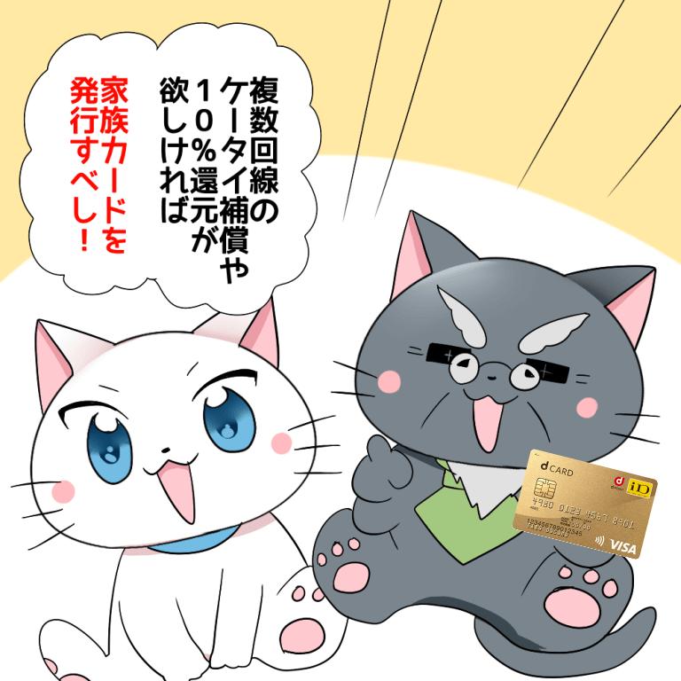 博士がdカード GOLDを持ちながら白猫に 「複数回線のケータイ補償や10%還元が欲しければ家族カードを発行すべし!」 と言っているシーン