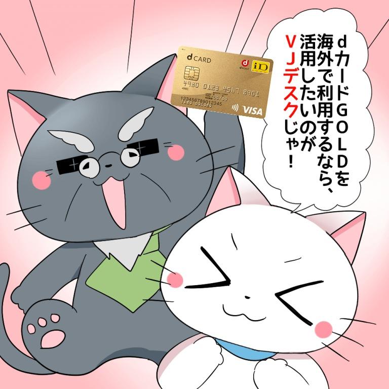 博士dカード GOLDを持ちながらが白猫に 「dカード GOLDを海外で利用するなら、活用したいのがVJデスクじゃ!」 と言っているシーン