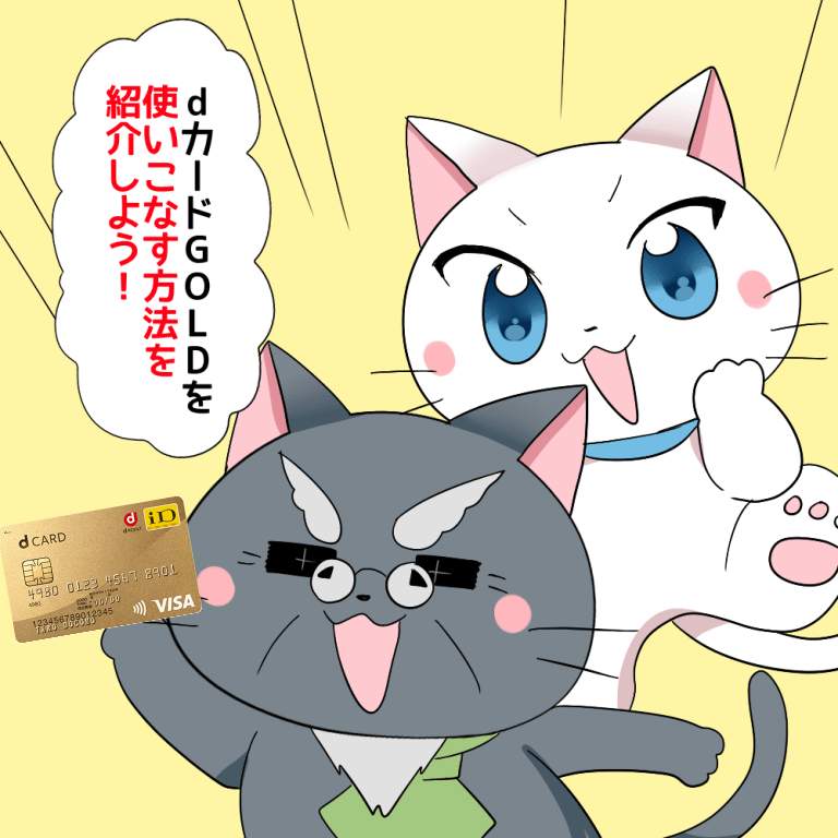 博士がdカード GOLDを持ちながら白猫に 「dカード GOLDを使いこなす方法を紹介しよう!」 と言っているシーン