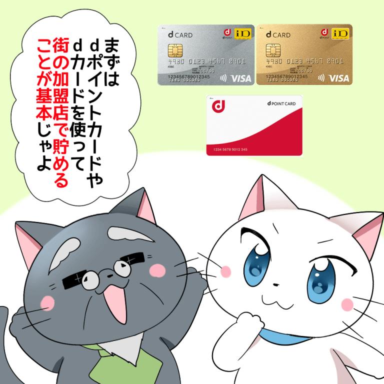 博士が白猫に 「まずはdポイントカードやdカードを使って街の加盟店で貯めることが基本じゃよ。」 と言っているシーン(背景にdポイントカード、dカード、dカード GOLD)