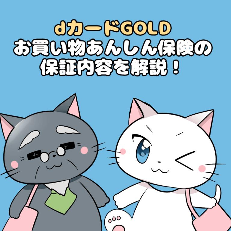 イラスト文字で 『dカード GOLDお買い物あんしん保険の保証内容を解説!』 と記載し、下に博士と白猫がいるイラスト(背景にdカード GOLD)