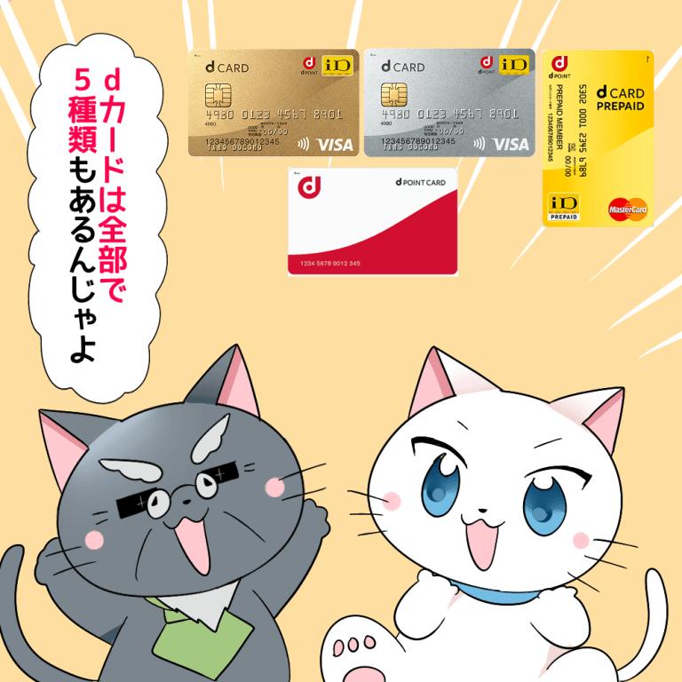 博士が白猫に 『dカードは全部で5種類もあるんじゃよ。』と言っているイラスト (背景にdカード、dカード GOLD、dカードプリペイド、dポイントカード)
