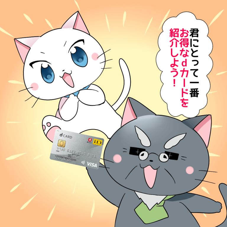 博士がdカードを持ちながら 『君にとって一番お得なdカードを紹介しよう!』 と白猫に言っているイラスト