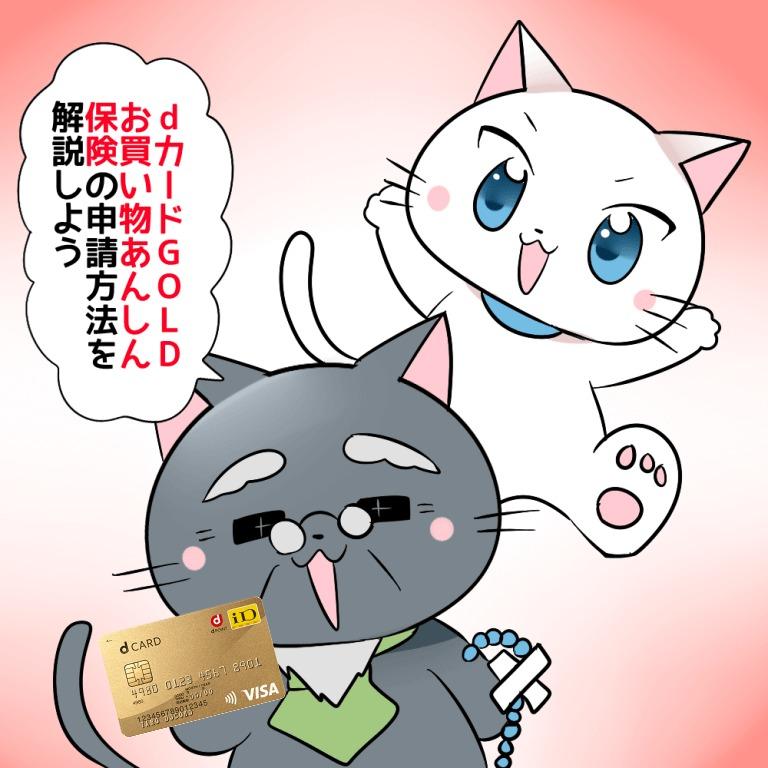 博士がdカード GOLDと壊れたネックレスを持ちながら 『dカード GOLDお買い物あんしん保険の申請方法を解説しよう。』 と白猫に言っているイラスト
