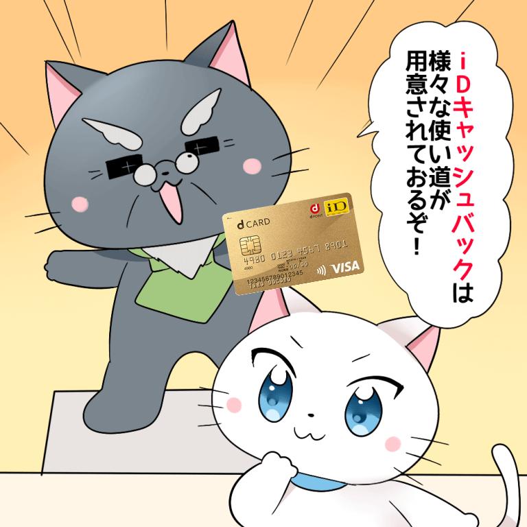 博士dカード GOLDを持ちながらが白猫に 「iDキャッシュバックは様々な使い道が用意されておるぞ!」 と言っているイラスト