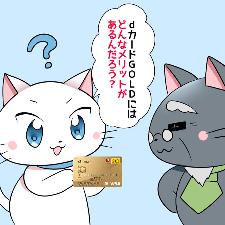 白猫がdカード GOLDを持ちながら 「dカード GOLDにはどんなメリットがあるんだろう?」 と博士に聞いているイラスト