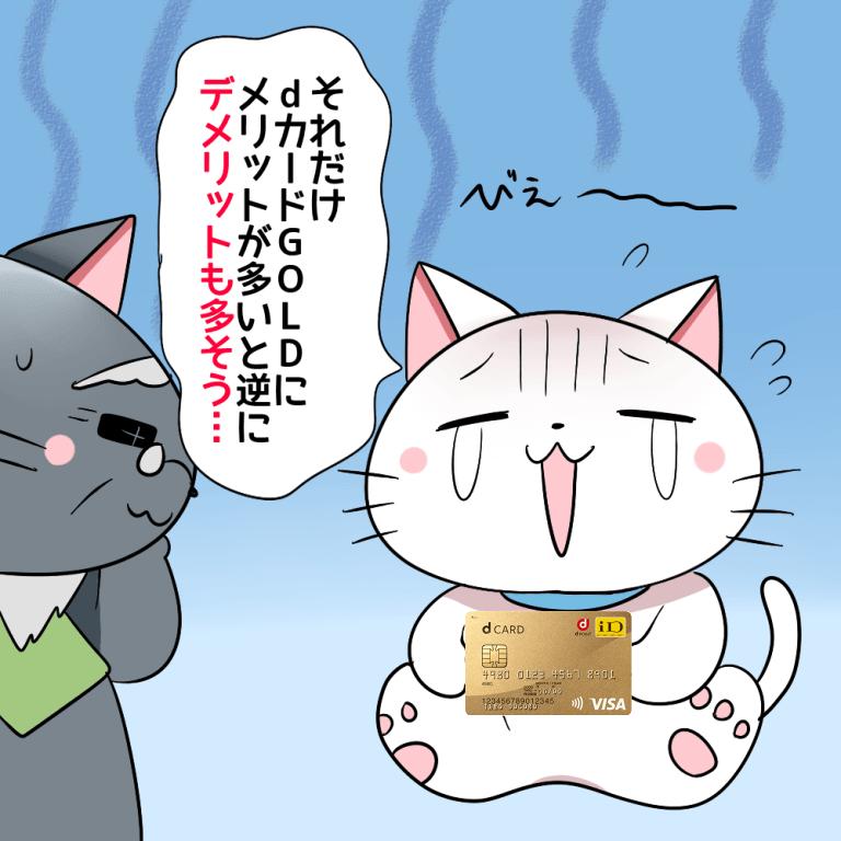 白猫がdカード GOLDを持ちながら 「それだけdカード GOLDにメリットが多いと、逆にデメリットも多そう…。」 と恐る恐る言っているイラスト