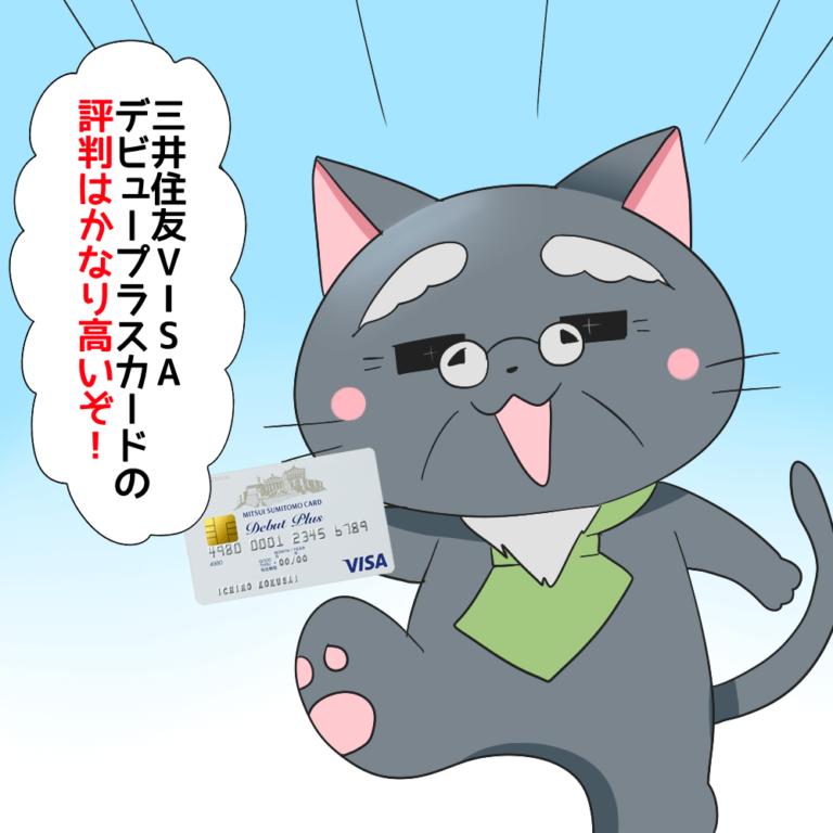 博士が三井住友カード デビュープラスを持ちながら白猫に 『三井住友カード デビュープラスの評判はかなり高いぞ!』 と言っているイラスト