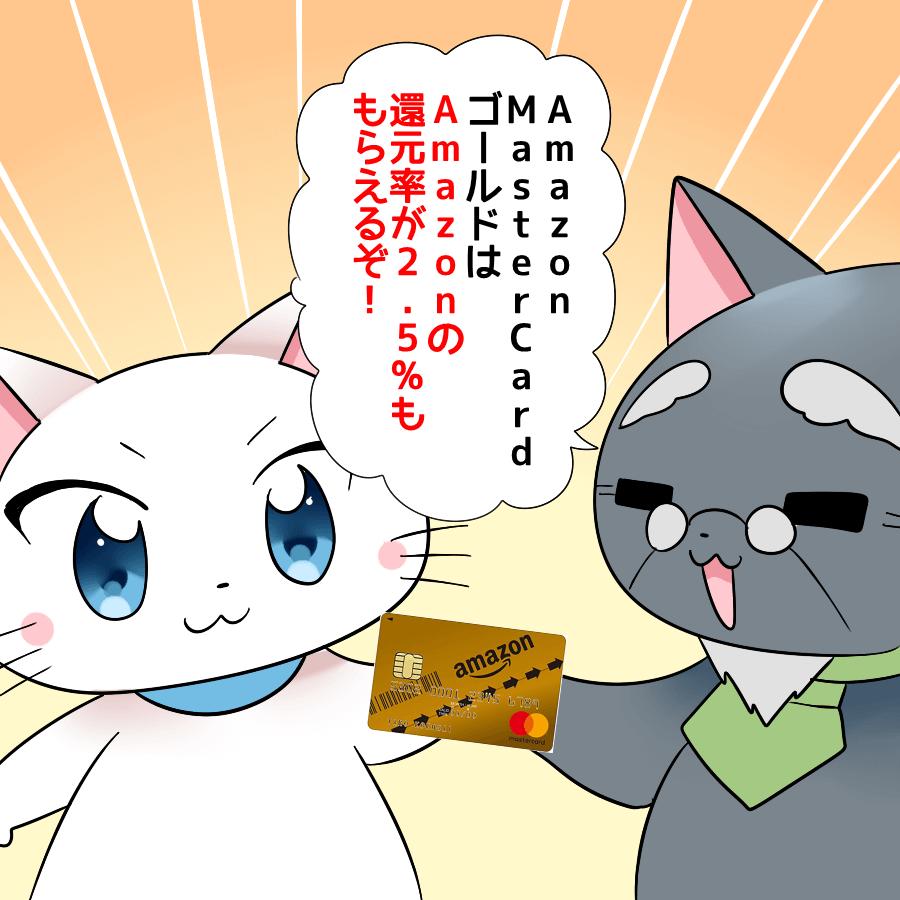博士が白猫にAmazon MasterCardゴールドを持ちながら 『Amazon MasterCardゴールドはAmazonの還元率が2.5%ももらえるぞ!』 と言っているイラスト