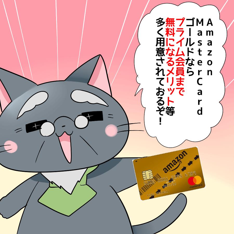 博士がAmazon MasterCardゴールドを持ちながら白猫に 『Amazon MasterCardゴールドならプライム会員まで無料になるメリット等多く用意されておるぞ!』 と言っているイラスト