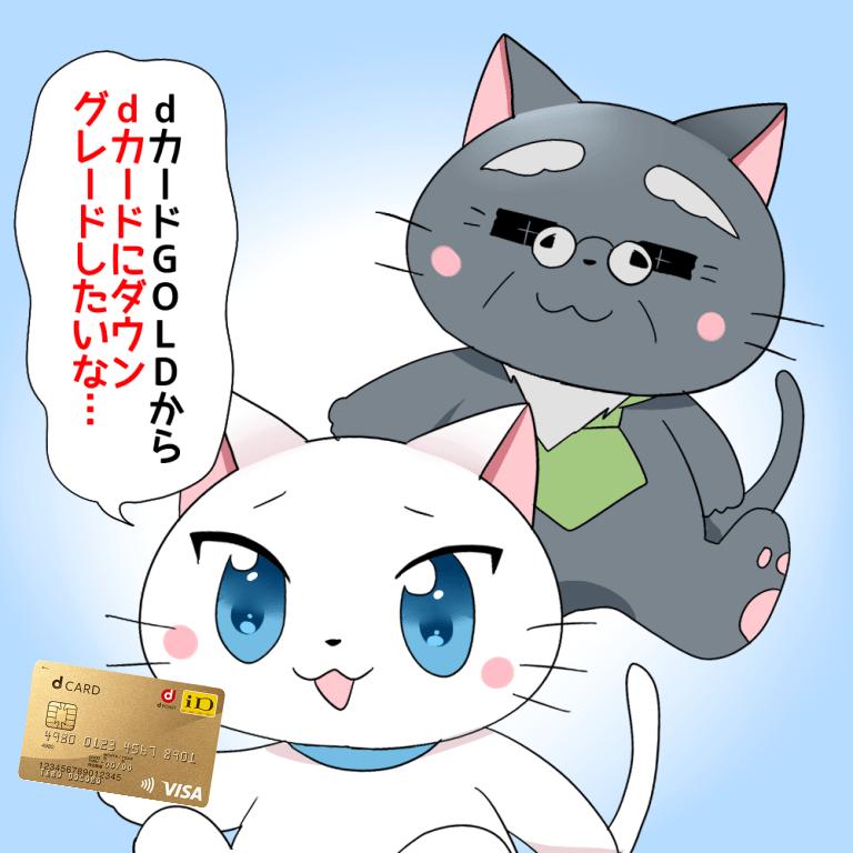 白猫がdカード GOLDを持ちながら 「dカード GOLDからdカードにダウングレードしたいな…」 と博士に言っているイラスト