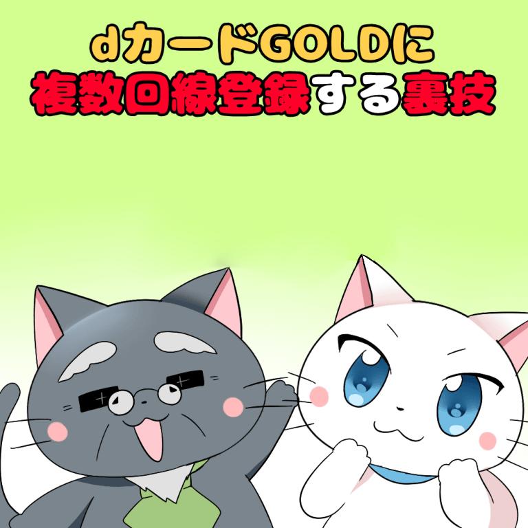 イラスト文字で 「dカード GOLDに複数回線登録する裏技」 と記載し、下に白猫と博士がいるイラスト(背景にdカード GOLD)