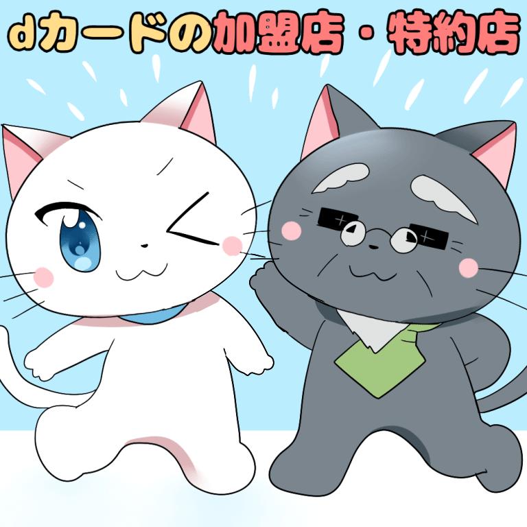 イラスト文字で 『dカードの加盟店・特約店』 と記載し、dカードを持った白猫と博士がいる