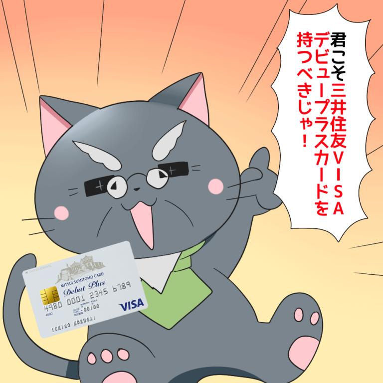 博士が三井住友カード デビュープラスを持ちながら 『君こそ三井住友カード デビュープラスを持つべきじゃ!』 と言っているイラスト