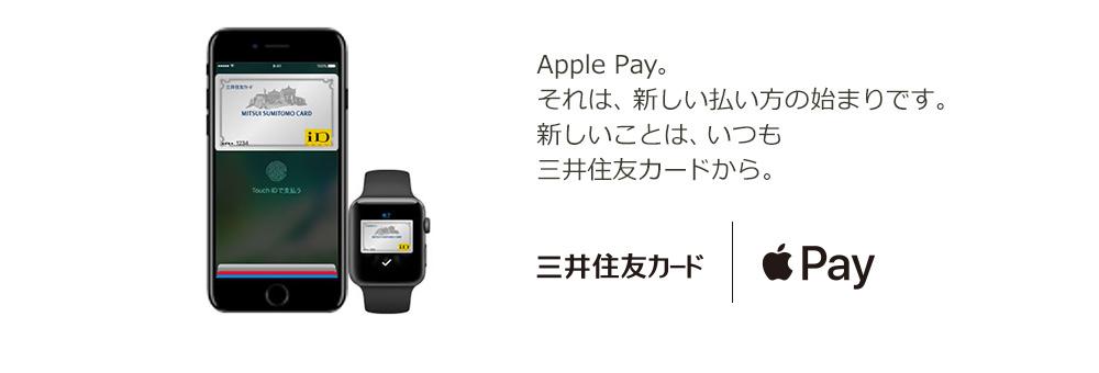 三井住友VISAカード applePay