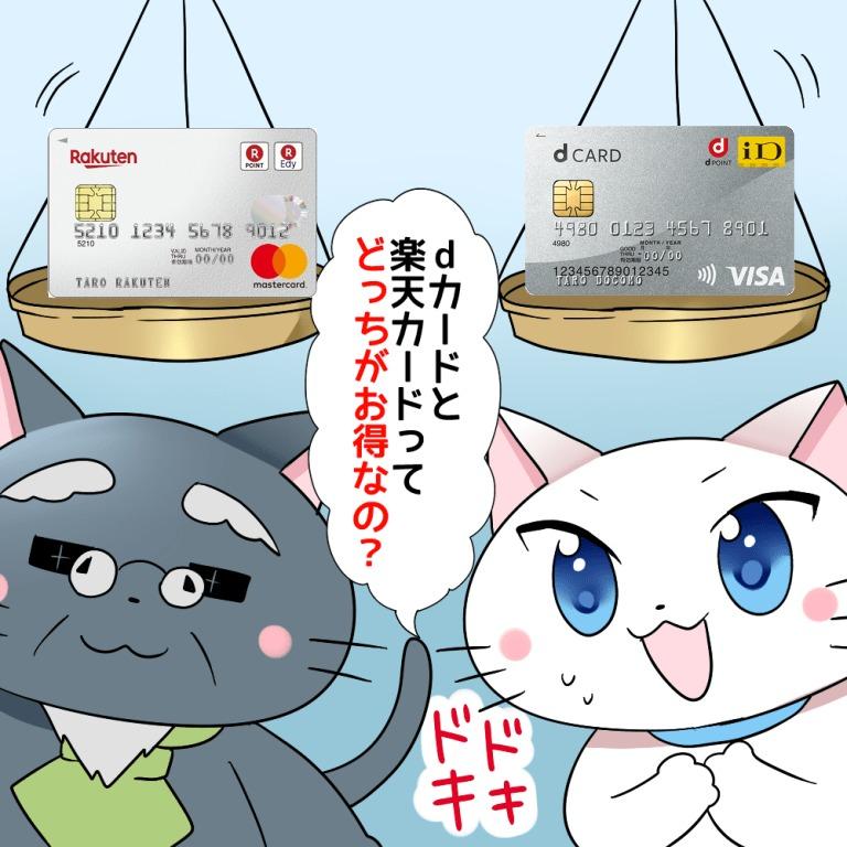 白猫がdカードと楽天カードを持ちながら博士に 「dカードと楽天カードってどっちがお得なの?」 と聞いているシーン