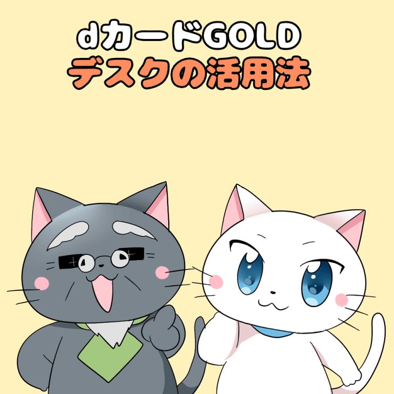 イラスト文字で 「dカード GOLDデスクの活用法」 と記載し、下に白猫と博士がいるイラスト(背景にdカード GOLD)
