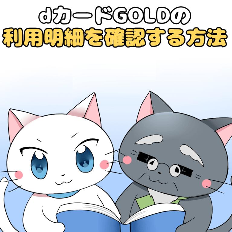 イラスト文字で 「dカード GOLDの利用明細を確認する方法」 と記載し、下に白猫と博士がいるイラスト(背景にdカード GOLD)