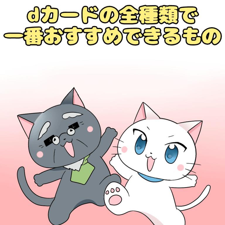 イラスト文字で 『dカードの全種類で一番おすすめできるもの』 と記載し、白猫と博士がいるイラスト(背景にdカードとdカード GOLD)